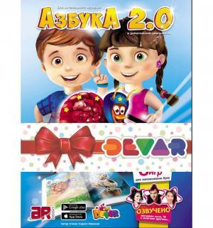 Комплект-промо  №9 Азбука 2.0 + Фиксики: Домашние помощники 0+ DEVAR kids