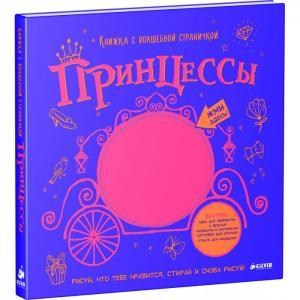 Раскраска  Принцессы Книжка с волшебной страничкой Clever