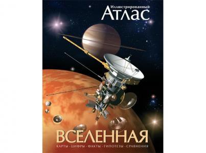 Книга Атлас Вселенная Махаон