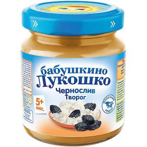 Пюре  чернослив творог, с 5 мес, 6 шт х 100 г Бабушкино Лукошко