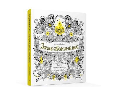 Книга Колибри для творчества и вдохновения, Зачарованный лес в тв. обл