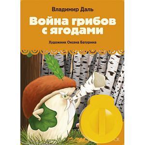 Книга с диафильмом  Война грибов ягодами Светлячок