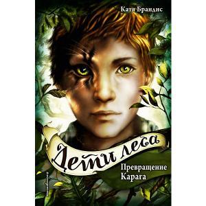 Книга 1 Дети леса Превращение Карага, Брандис К. Эксмо