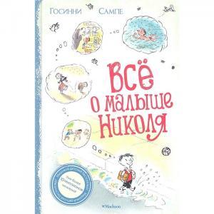 Книга Всё о малыше Николя Махаон