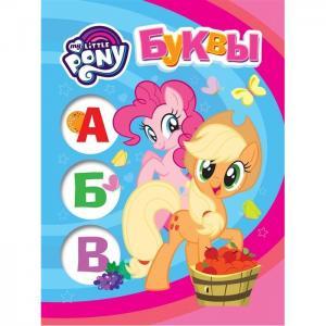 Книга  Мои первые уроки «Буквы» 0+ My Little Pony